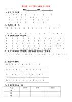 部编版一年级下册语文期末复习-音序