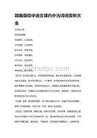 [精]部編版初中語文課內外古詩詞賞析大全