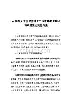 xx学院关于彻底肃清王三运流毒和影响净化政治生态实施方案