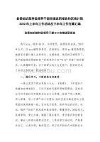 县委组织部科级领导干部实绩述职报告和区统计局2020年上半年工作总结及下半年工作打算汇编