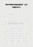 """""""新時代精神文明建設新使命""""征文:中國夢赤子心_new幻燈片資料"""