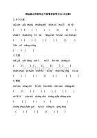 部编版语文四年级下册看拼音写词语
