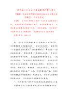 (2020國開大學電大)試述確立社會主義基本制度的重大意義
