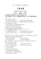 2020届福建省永安市第一中学高三上学期期中考试生物Word版
