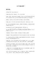 24個匯編實例小程序.doc
