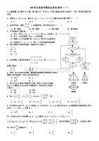 100所名校高考模拟金典卷 理科数学(1).doc