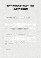 """""""新時代精神文明建設新使命""""征文:奮進接力 續寫輝煌_new教學教案"""