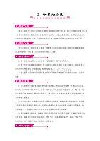 苏教版小学数学二年级下册《第五单元 分米和毫米》单元概述与课时安排