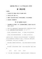 2019-2020学年四川省成都外国语学校高一上学期12月月考试题政治Word版