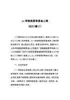 xx学院党委常委会议事规则(修订)