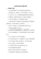 黨史新中國史知識試題與答案