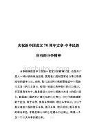 庆祝新中国成立70周年文章-中华民族应有的斗争精神