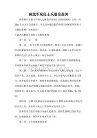 解放軍現役士兵服役條例