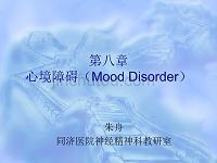 临床医学讲解习题考题心境障碍2014.10