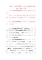 2020你是如何理解毛澤東思想活的靈魂的科學內涵及其相互關系