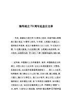 海军成立70周年纪念日文章