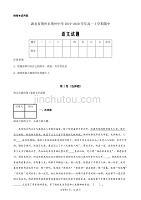2019-2020学年湖北省荆州市荆州中学高一上学期期中语文试题Word版