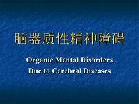 临床医学讲解习题考题脑器质性精神障碍2015