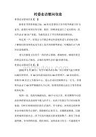 村委走訪慰問信息