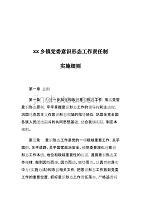 xx乡镇党委意识形态工作责任制实施细则