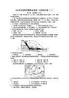 100所名校高考模拟金典卷二.doc