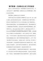 穆罕默德·尤纳斯在北京大学的演讲