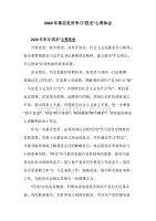 """2020年基层党员学习""""四史""""心得体会"""