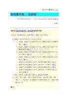 日语常用汉字表 - 音训表.doc