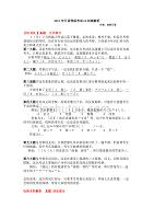 2011年12月日语等级考试 N2 答案解析版.doc