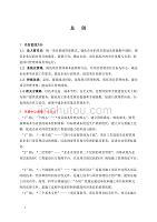 中建三局项 目管理标准化手册2014年培训讲学