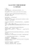 14-15常州田家炳高一期中英语卷.doc