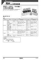 和泉继电器及插座.pdf