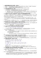 传感器技术习题答案(第三版).doc