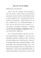学习研讨交流材料.doc