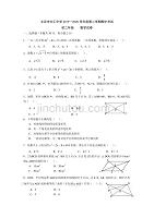 2020年北京市文汇初二数学期中考试20200515.pdf