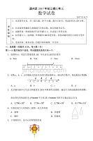 2017初3数学1模题 通州.doc