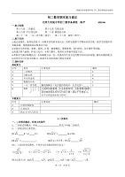 20200611-实验中学陈平老师-八年级数学期末复习建议.pdf