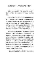"""5篇庆建党周年七一党课讲稿:树牢""""四个意识"""" 做到""""两个维护""""始终坚持以人民为中心"""