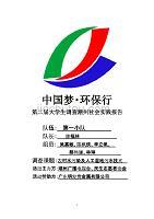 (调查问卷) 中国梦环保行调查潮州第一队调查报告(农场水污染和湿地