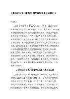 精编4篇县委书记庆七一建党99周年表彰会上讲话稿