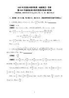 2020年全国高中数学联赛(福建赛区)预赛暨2020年福建省高中数学竞赛试卷参考答案