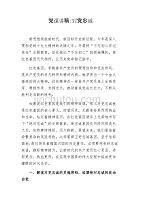 4篇七一主题党日党课讲稿辅导报告对党忠诚
