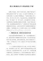 5篇2020庆七一建党99周年季度主题党日书记党课讲稿对党忠诚