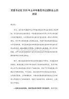 党委书记在2020年上半年基层书记述职会上的讲话(范文)