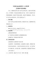 10英语(1)团支部五四青年节策划书.doc