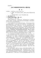 山西省晉中市2020屆高三普通高等學校招生統一模擬考試(四模)語文試題含答案