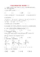 江西省于都实验中学高一数学周练(二) 北师大版(通用)