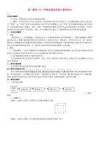高一數學《9.1平面的基本性質》教學設計(通用)