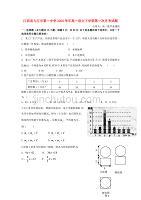 江西省九江市第一中学2020学年高一数学下学期第一次月考试题(无答案)(通用)