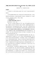 新疆生产建设兵团第七师高级中学2019-2020学年高一语文上学期第二次月考试题[含答案]